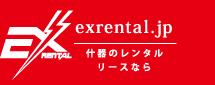 什器のレンタル・リースならexrental.jp