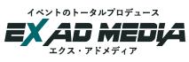 イベントのトータルプロデュース EXAD MEDIA エクス・アドメディア